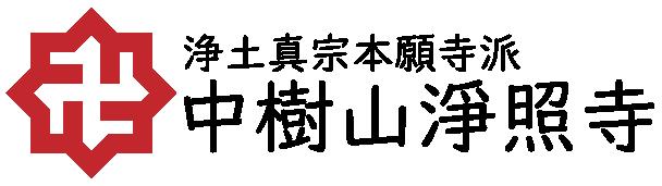 中樹山浄照寺